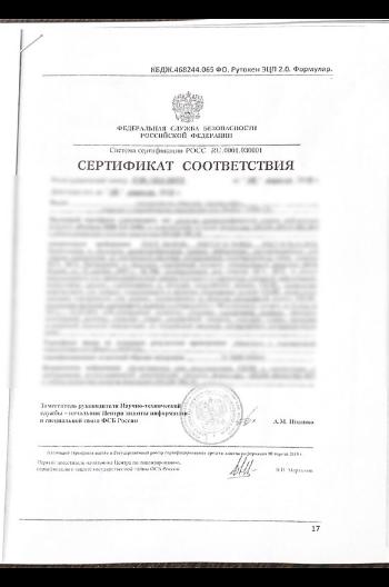 Сертификат соответствия для Rutoken/Рутокен 2.0
