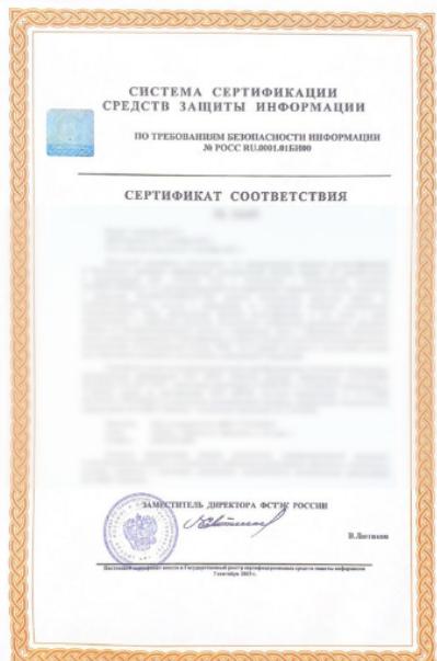 сертификат соответствия для JaCarta LT/Джа карта